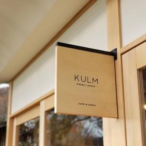 京都*大原の自然を眺めながらお食事が出来るカフェ  KULM