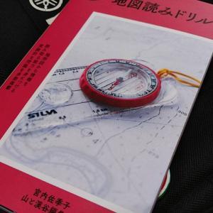 地図読み。