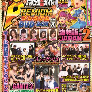 4/15(月)発売! 超PREMIUM DVD-BOX Vol.3!!