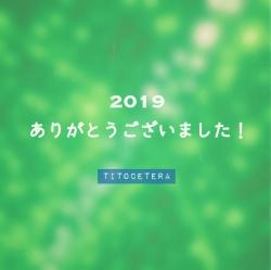 2019 ありがとうございました!