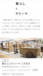 8月中は 暮らしとクリーマ二子玉川店 に委託出展いたします!