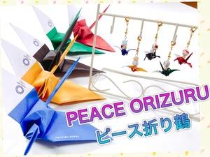 PEACE ORIZURU(ピース折り鶴) プロジェクト