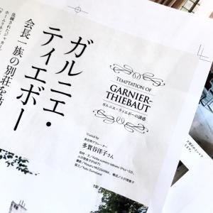 ボンシック最新号にてテーブルコーディネート掲載