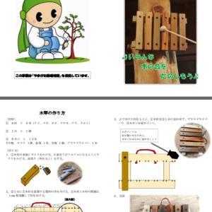 ~森林に親しむ学習会~ My木琴を作ろう