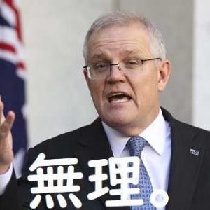 オーストラリア、ついにあきらめる。