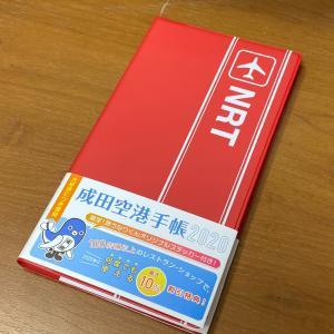 成田空港手帳が人気 航空機・地域情報満載 1カ月で完売、2500部増刷