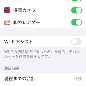 Amebaアプリが2日で14Gバイトもギガを大量消費?