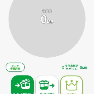 Amebaアプリが今月、20Gバイトの通信料を大量消費? 久々の残量0