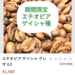 ゲイシャはゲイシャでも芸者ではありません。ゲイシャ種と言うコーヒー豆の種類です。