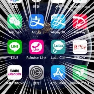 【楽天モバイル】iphoneでも無料の通話やSMSが可能に。iOS版Rakuten Link公開