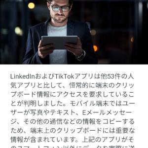 TikTok (ティックトック) が不当にユーザー情報を収集いている?日本も使用禁止になるかも。