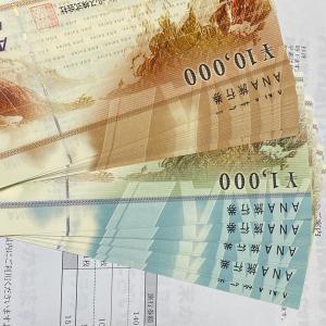 ANAからも積み立てていたANA旅行券15万円分が届きました