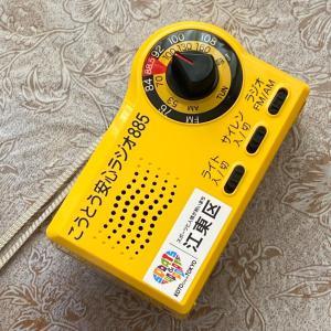 区役所から防災ラジオが届きました。