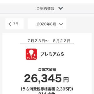 今年の夏と電気代は約2万6千円