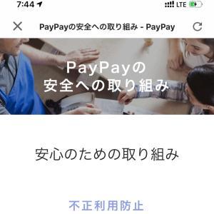 【Suicaやnanacoは?】ドコモ口座騒ぎ。PayPayやメルペイをゆうちょ銀行が連携停止