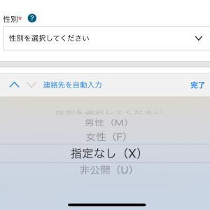 """JAL、""""レディース&ジェントルマン""""廃止 10月から機内や空港"""