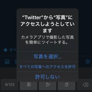 【写真の設定だけは要注意】iPhoneをiOS14にバージョンアップしました。