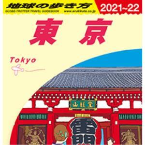 【地球の歩き方東京版】ネットの時代に「分厚い東京ガイドブック」が売れている理由