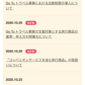 【GoToトラベルに何があった?】コンパニオン→免許合宿→法人利用→連泊制限