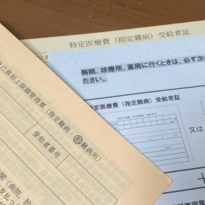 難病(潰瘍性大腸炎)の受給者証が届きました。医療費が助成されます。