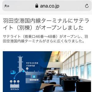 【完全なGoTo旅行】羽田空港第2T サテライトなう。そこそこ山陰旅行初日①
