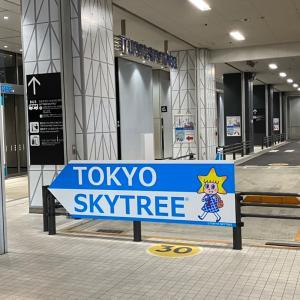 【完全なGoTo旅行】旅立ちは羽田空港第2Tのサテライトから。そこそこ山陰旅行初日①