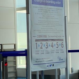 【完全なGoTo旅行】米子鬼太郎空港に出発。そこそこ山陰旅行初日②