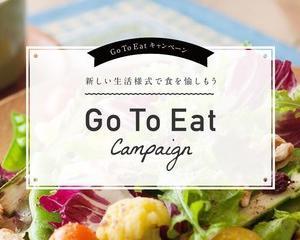 GoTo eatの不正