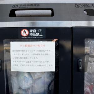 京阪電鉄がついに半数の駅でごみ箱撤去へ 理由は「家庭ごみ」…段ボール箱やフライパンまで