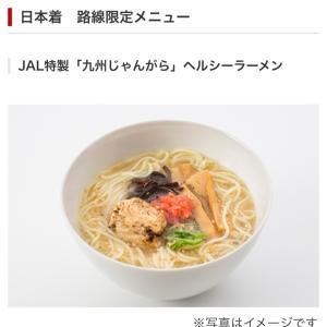 JALも国際線ビジネスクラスのラーメン通販 九州じゃんがら「豚骨風らあめん」