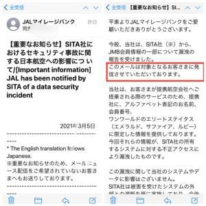 個人情報漏洩! SITA社におけるセキュリティ事故に関する日本航空への影響につ いて