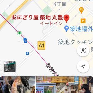 豊丸(築地城外市場)のおにぎりとRINGO(東京ミッドタウン日比谷)のアップルパイ
