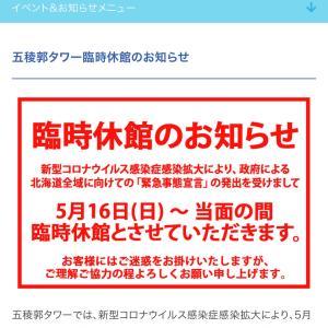 5/22の函館旅行は中止して6/5に延期。北海道の緊急事態宣言発令で。