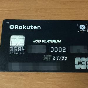 【年会費3万円の年会費5年間無料】楽天ブラックカードを解約予定。次は楽天プレミアムカード?