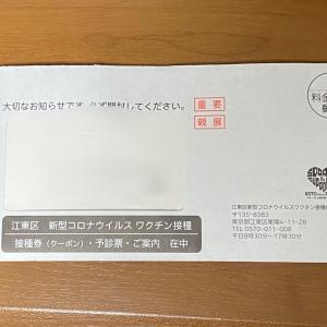 江東区から新型コロナワクチンの接種券が届きました。