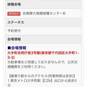 東京の大規模接種センターのキャンセル枠の予約をゲットしました。