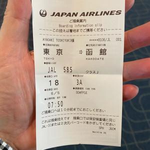 弾丸函館旅行 初日その① 狙うはクラスJへのアップグレード