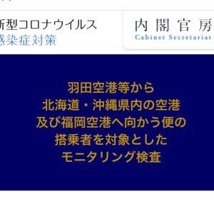 【無料PCR検査をご存知ですか?】北海道、沖縄、福岡行きの乗客対象に内閣官房の搭乗前モニタリング