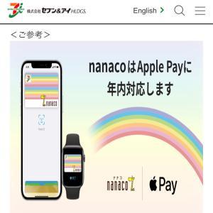 【次期iOS15】iPhoneでWAONとnanacoが使用可能か?