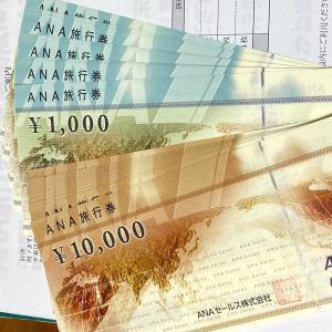 ANA旅行券で決済した欠航便をキャンセルすると現金で返金。新しい便に充当も可。