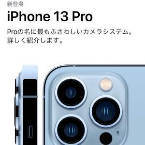 【iPhone13がやってくる】5Gはミリ波非対応。デュアルeSIM。