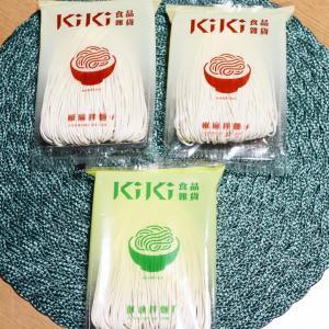 つるつるモチモチ 台湾KiKi麺
