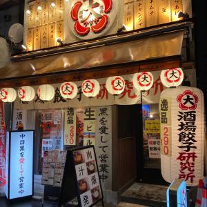 コラーゲンたっぷり餃子鍋  酒場餃子研究所 中目黒店