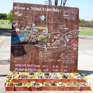 国営昭和記念公園のフラワーフェスティバル2021へ。