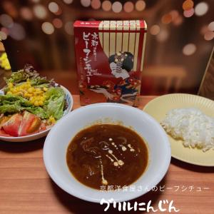 京都の老舗洋食屋 グリルにんじんのレトルトビーフシチューがとても美味しい!
