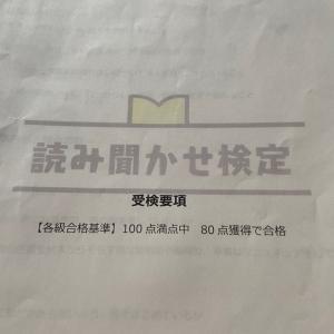 一般社団法人日本朗読検定協会「読み聞かせ検定初級」を受けました。
