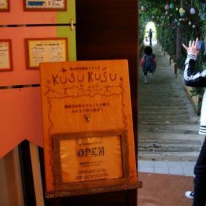 【星野リゾート】リゾナーレ熱海 森の空中基地 くすくすへ。