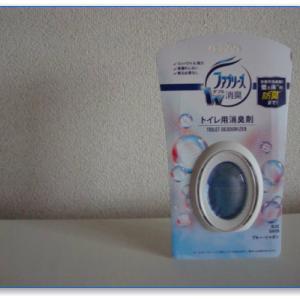 【得】薬局で「次世代トイレ用消臭剤!壁の防臭まで」をもらいました。