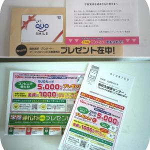 【もれなく全員】学校案内の資料請求してクオカード1000円もらいました。