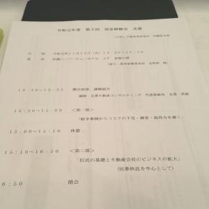 全日本不動産協会の法定研修会(紛争事例・信託)